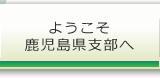 ようこそ日本茶インストラクター協会鹿児島県支部へ