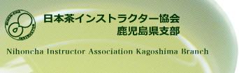 日本茶インストラクター協会鹿児島県支部
